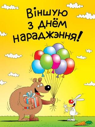 Поздравление с днем рождения прикольное на украинском языке