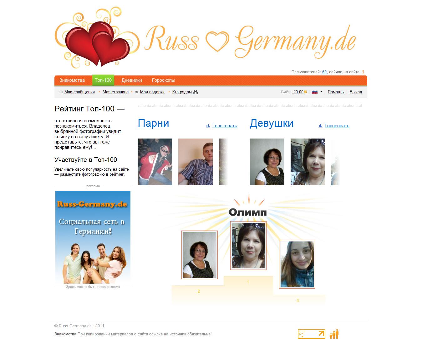 Сайт знакомств с простой регистрацией